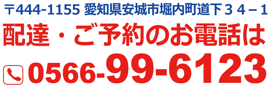 〒444-1155 愛知県安城市堀内町道下34−1 宅配ご予約のお電話は0566-99-6123